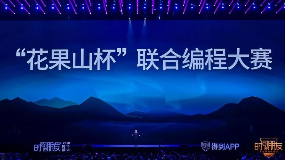 """罗振宇2019-2020""""时间的朋友""""跨年演讲全文的照片 - 153"""