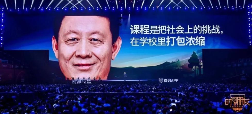 """罗振宇2019-2020""""时间的朋友""""跨年演讲全文的照片 - 120"""