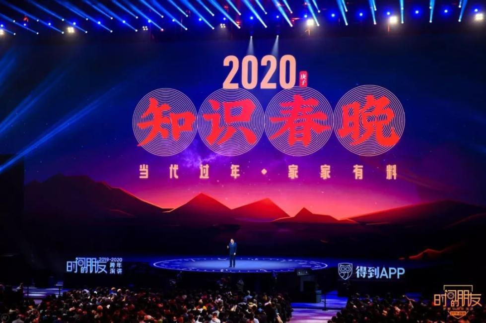 """罗振宇2019-2020""""时间的朋友""""跨年演讲全文的照片 - 203"""