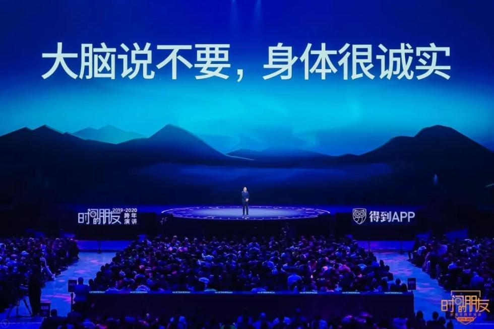 """罗振宇2019-2020""""时间的朋友""""跨年演讲全文的照片 - 157"""