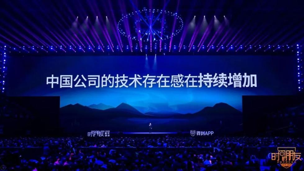 """罗振宇2019-2020""""时间的朋友""""跨年演讲全文的照片 - 151"""
