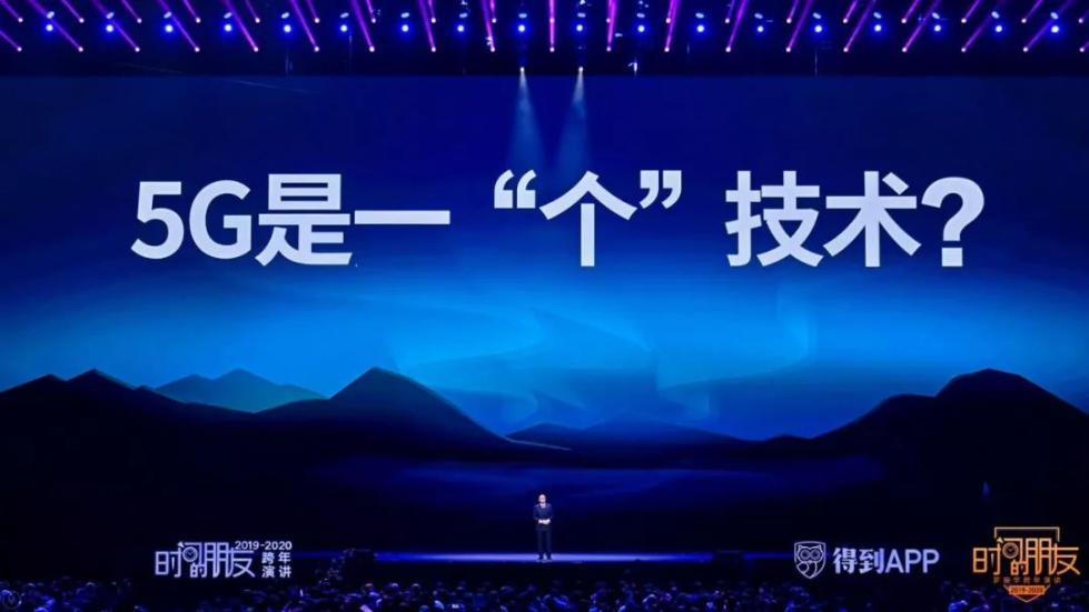 """罗振宇2019-2020""""时间的朋友""""跨年演讲全文的照片 - 148"""