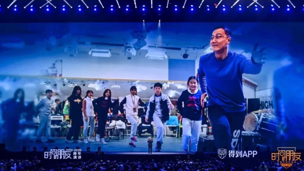 """罗振宇2019-2020""""时间的朋友""""跨年演讲全文的照片 - 122"""