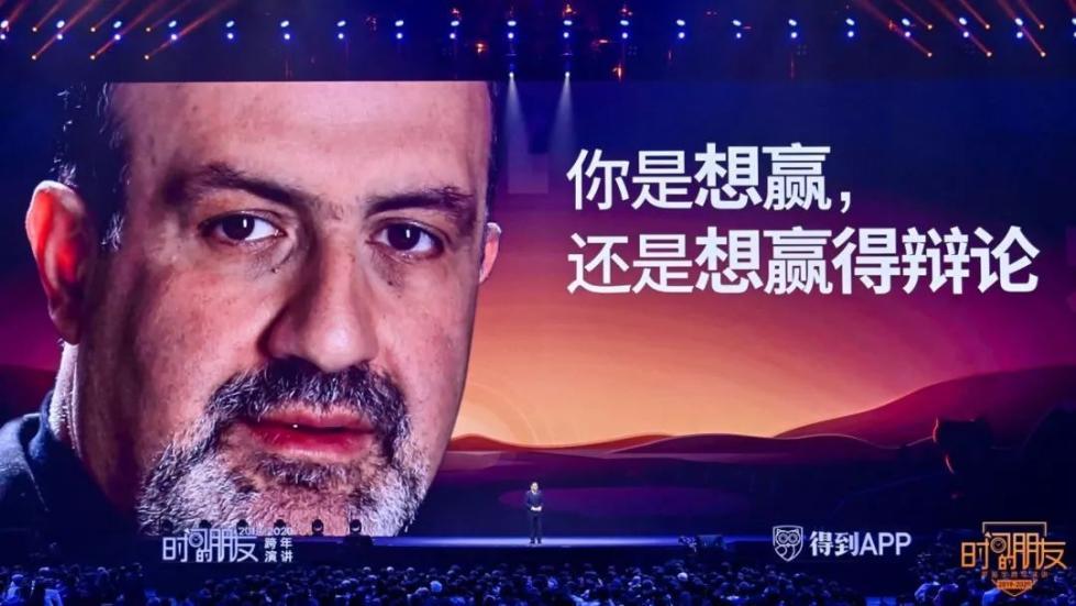 """罗振宇2019-2020""""时间的朋友""""跨年演讲全文的照片 - 42"""