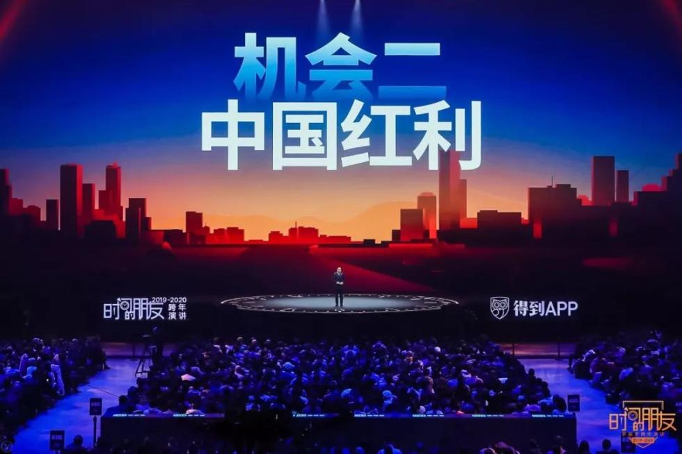 """罗振宇2019-2020""""时间的朋友""""跨年演讲全文的照片 - 68"""