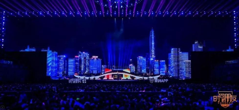 """罗振宇2019-2020""""时间的朋友""""跨年演讲全文的照片 - 176"""