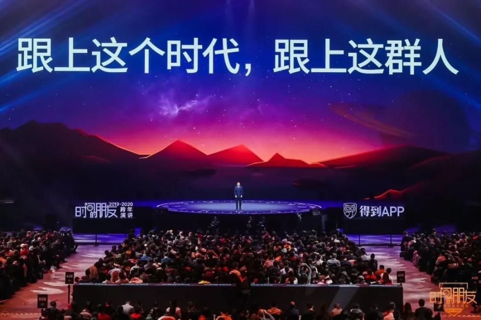 """罗振宇2019-2020""""时间的朋友""""跨年演讲全文的照片 - 208"""