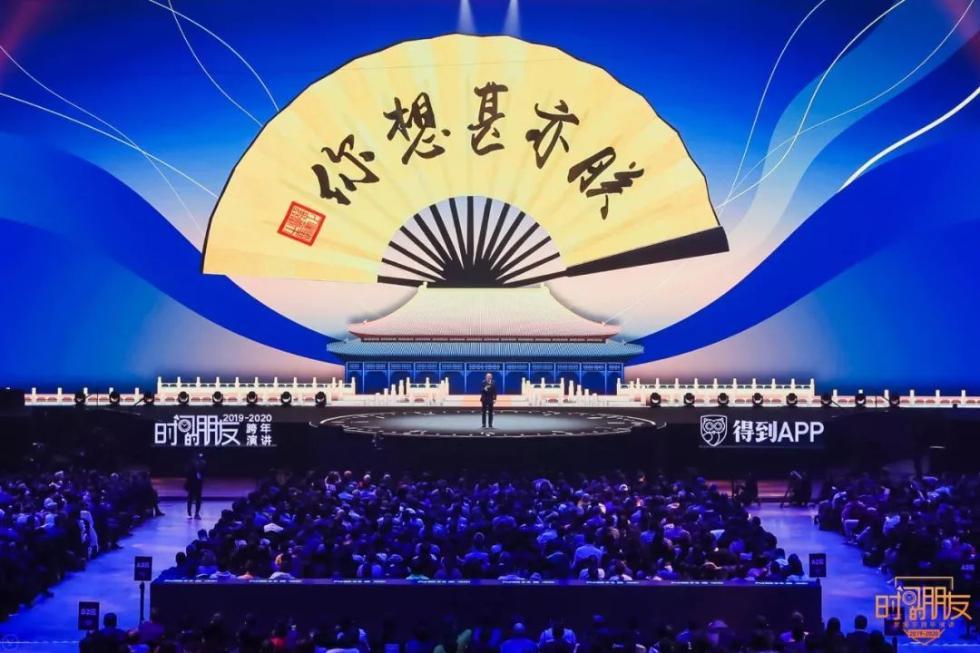 """罗振宇2019-2020""""时间的朋友""""跨年演讲全文的照片 - 69"""