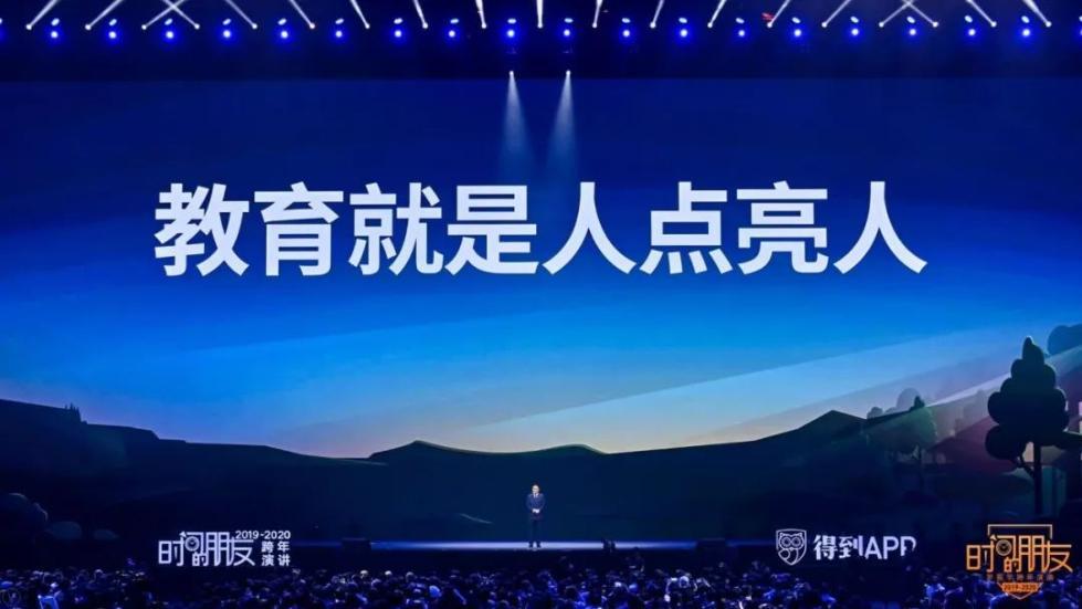 """罗振宇2019-2020""""时间的朋友""""跨年演讲全文的照片 - 123"""