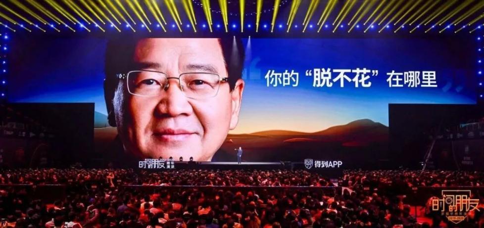 """罗振宇2019-2020""""时间的朋友""""跨年演讲全文的照片 - 101"""