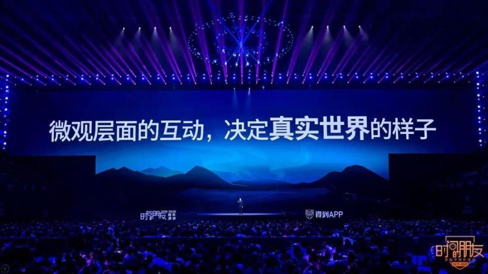 """罗振宇2019-2020""""时间的朋友""""跨年演讲全文的照片 - 175"""