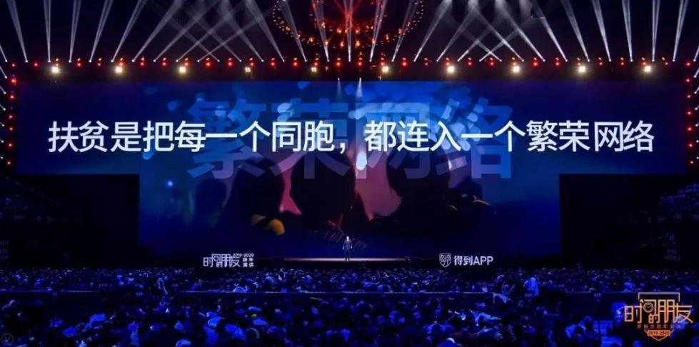 """罗振宇2019-2020""""时间的朋友""""跨年演讲全文的照片 - 198"""