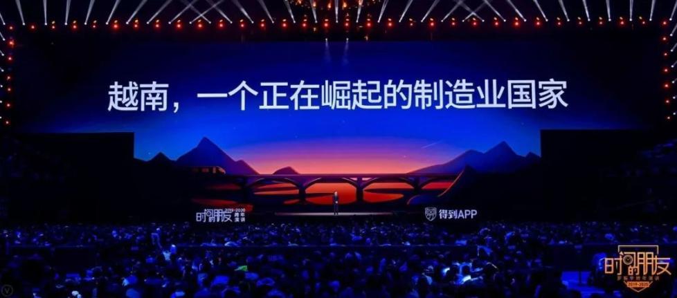 """罗振宇2019-2020""""时间的朋友""""跨年演讲全文的照片 - 184"""