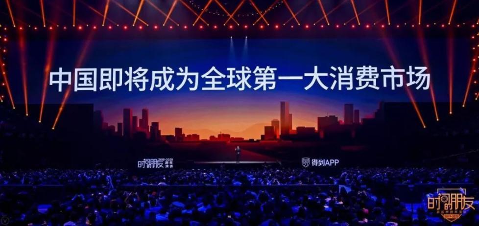 """罗振宇2019-2020""""时间的朋友""""跨年演讲全文的照片 - 52"""
