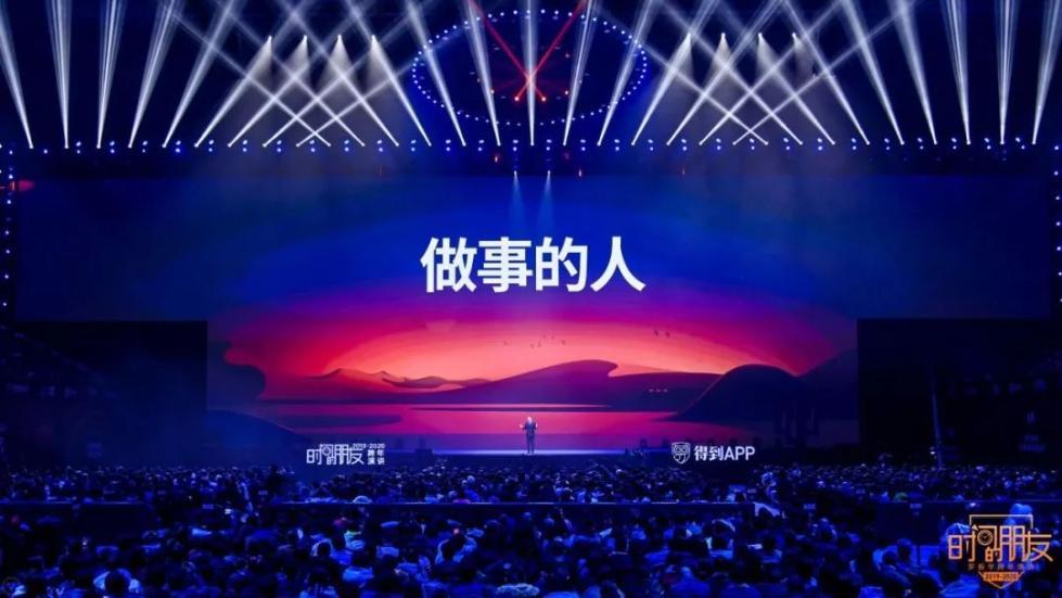 """罗振宇2019-2020""""时间的朋友""""跨年演讲全文的照片 - 6"""