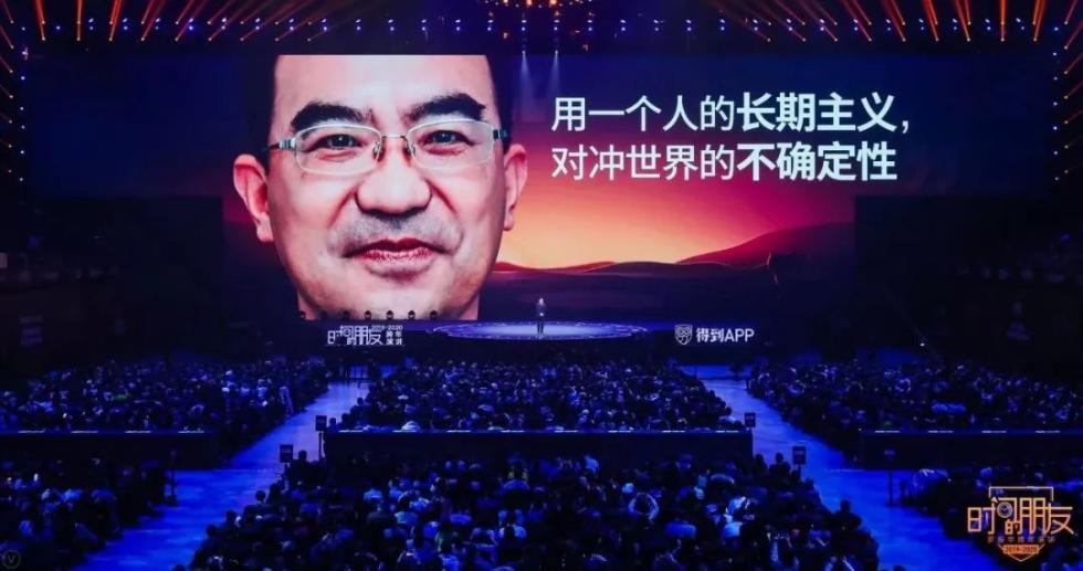"""罗振宇2019-2020""""时间的朋友""""跨年演讲全文的照片 - 29"""
