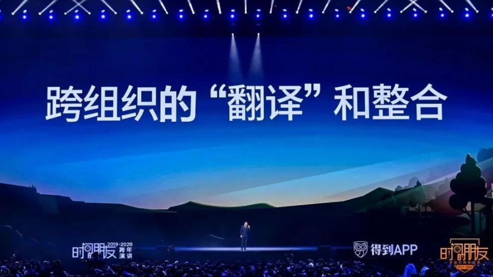 """罗振宇2019-2020""""时间的朋友""""跨年演讲全文的照片 - 114"""