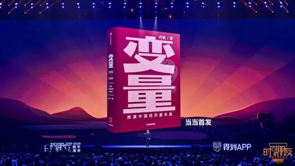"""罗振宇2019-2020""""时间的朋友""""跨年演讲全文的照片 - 31"""