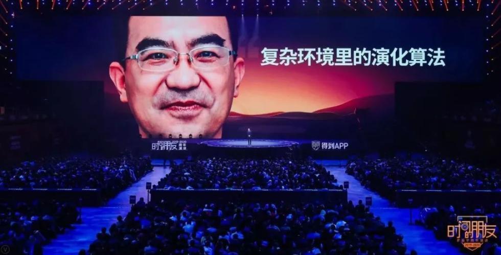 """罗振宇2019-2020""""时间的朋友""""跨年演讲全文的照片 - 45"""