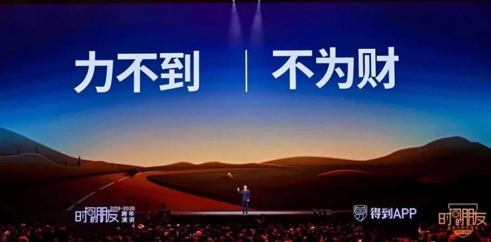 """罗振宇2019-2020""""时间的朋友""""跨年演讲全文的照片 - 84"""