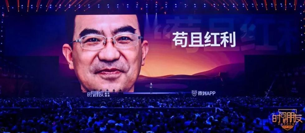 """罗振宇2019-2020""""时间的朋友""""跨年演讲全文的照片 - 46"""