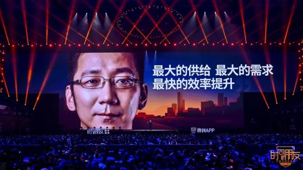 """罗振宇2019-2020""""时间的朋友""""跨年演讲全文的照片 - 53"""
