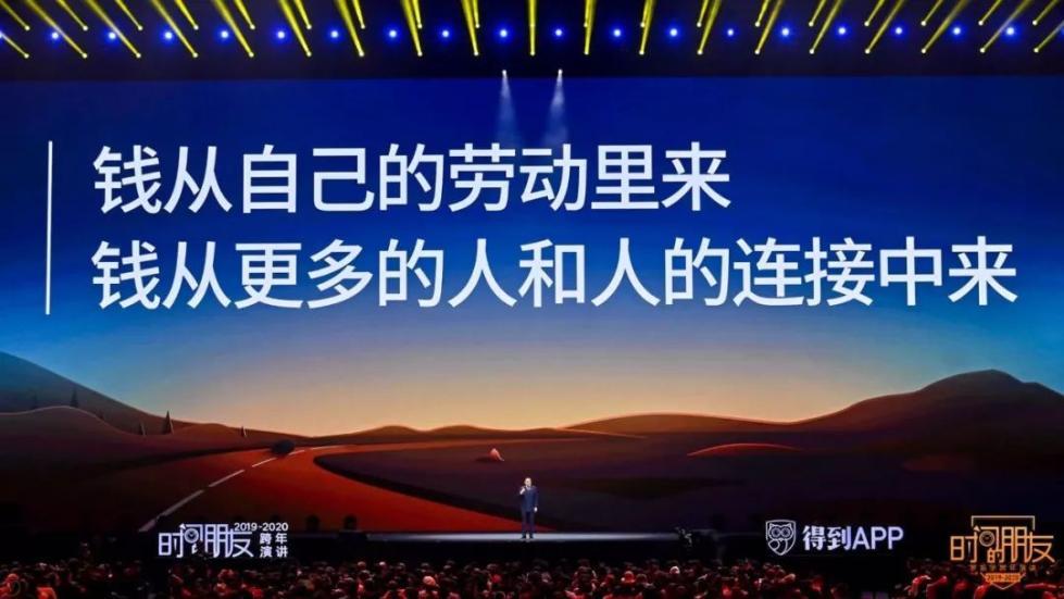 """罗振宇2019-2020""""时间的朋友""""跨年演讲全文的照片 - 102"""