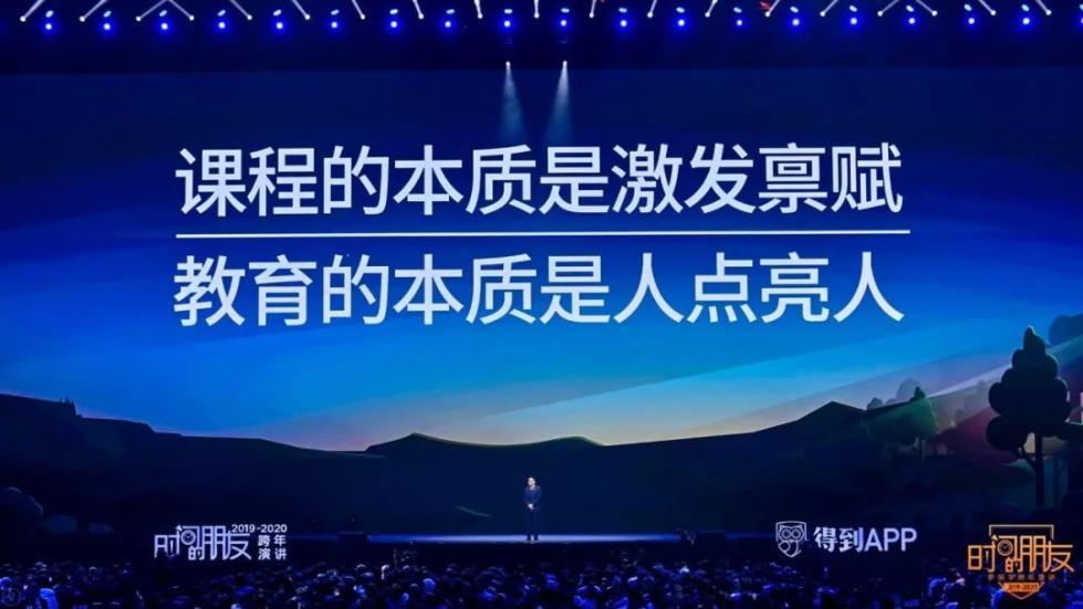 """罗振宇2019-2020""""时间的朋友""""跨年演讲全文的照片 - 127"""