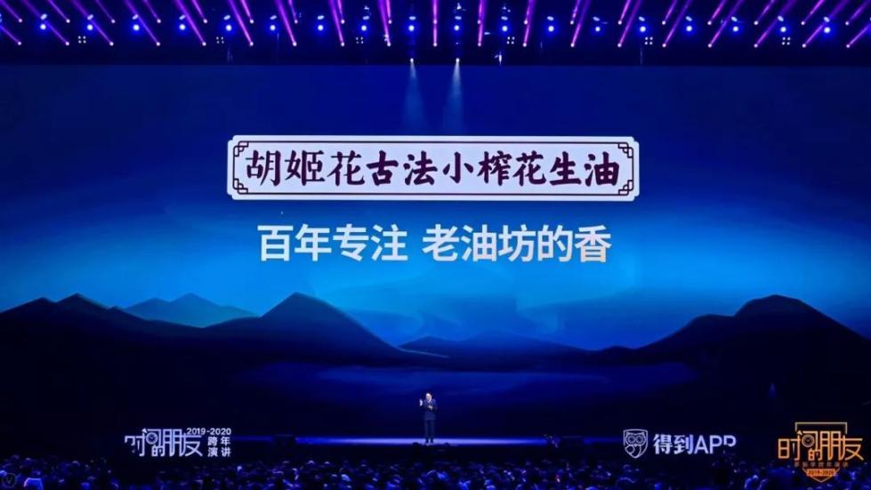 """罗振宇2019-2020""""时间的朋友""""跨年演讲全文的照片 - 139"""