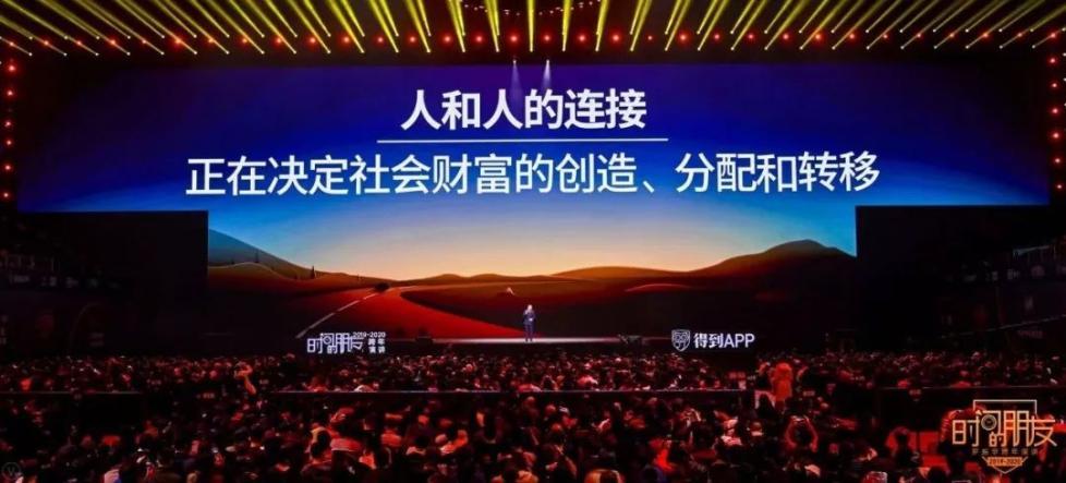 """罗振宇2019-2020""""时间的朋友""""跨年演讲全文的照片 - 89"""