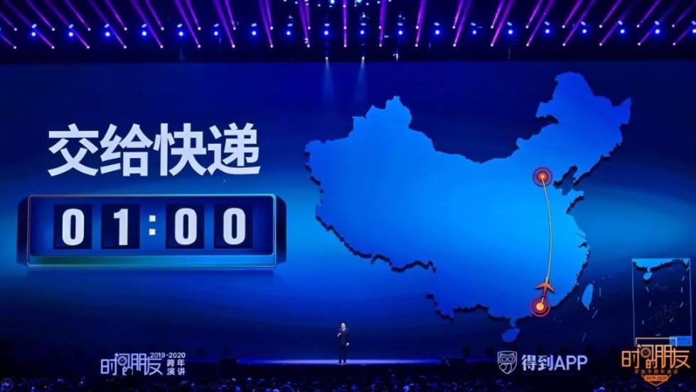"""罗振宇2019-2020""""时间的朋友""""跨年演讲全文的照片 - 159"""