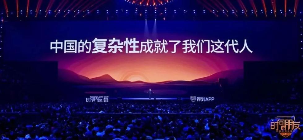 """罗振宇2019-2020""""时间的朋友""""跨年演讲全文的照片 - 35"""