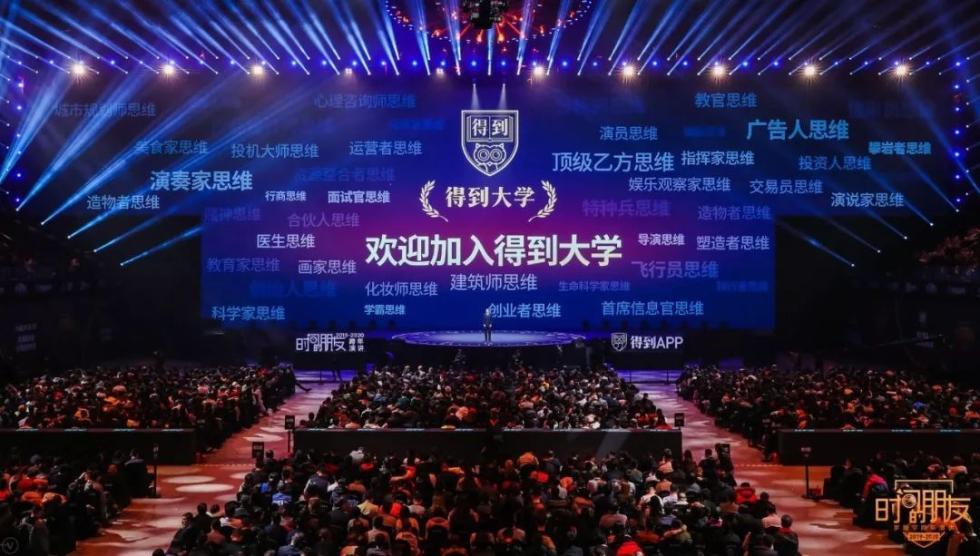 """罗振宇2019-2020""""时间的朋友""""跨年演讲全文的照片 - 204"""