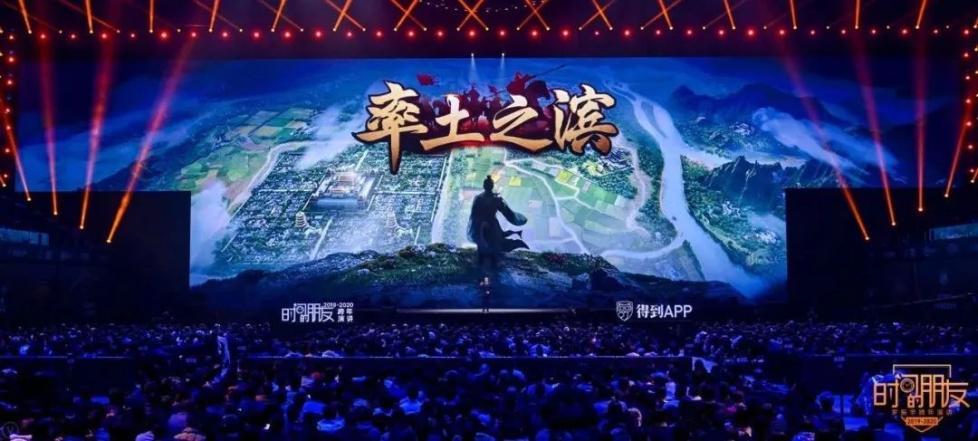 """罗振宇2019-2020""""时间的朋友""""跨年演讲全文的照片 - 74"""