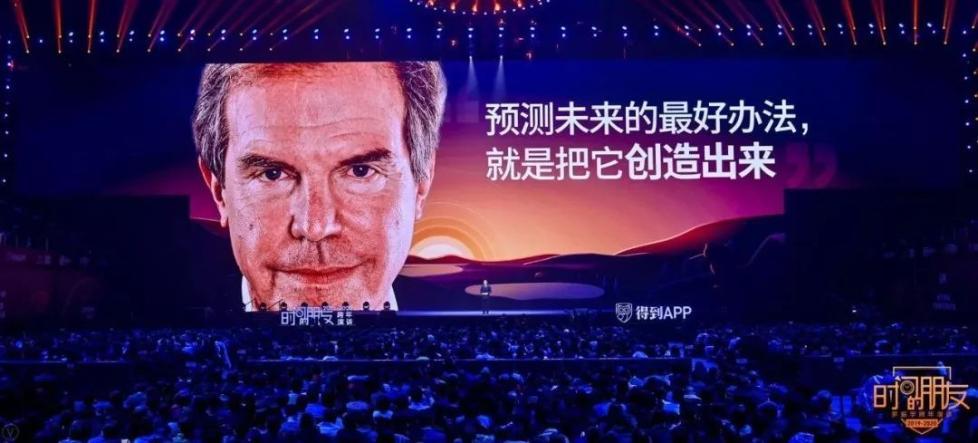 """罗振宇2019-2020""""时间的朋友""""跨年演讲全文的照片 - 49"""