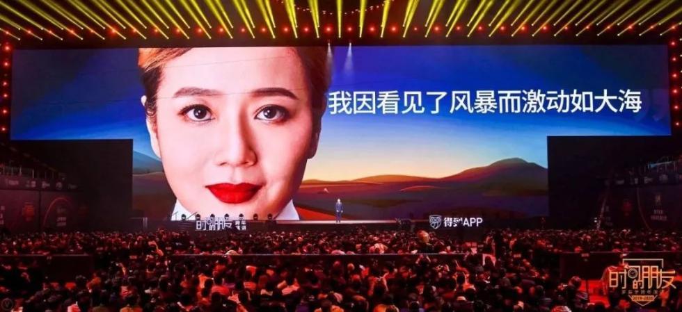 """罗振宇2019-2020""""时间的朋友""""跨年演讲全文的照片 - 88"""
