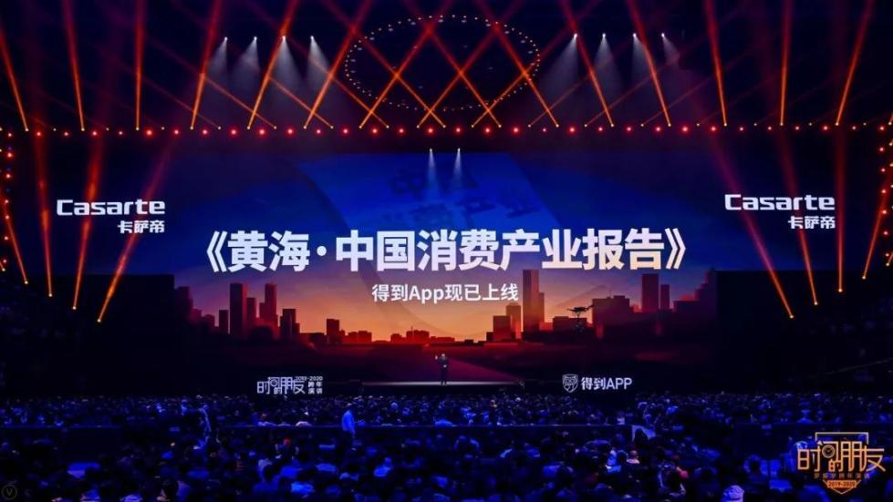 """罗振宇2019-2020""""时间的朋友""""跨年演讲全文的照片 - 54"""