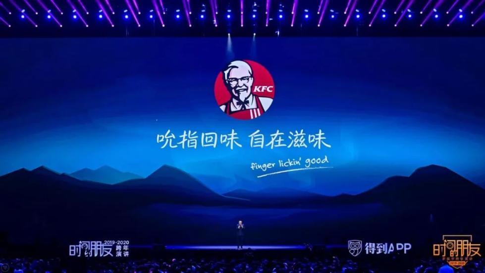 """罗振宇2019-2020""""时间的朋友""""跨年演讲全文的照片 - 140"""