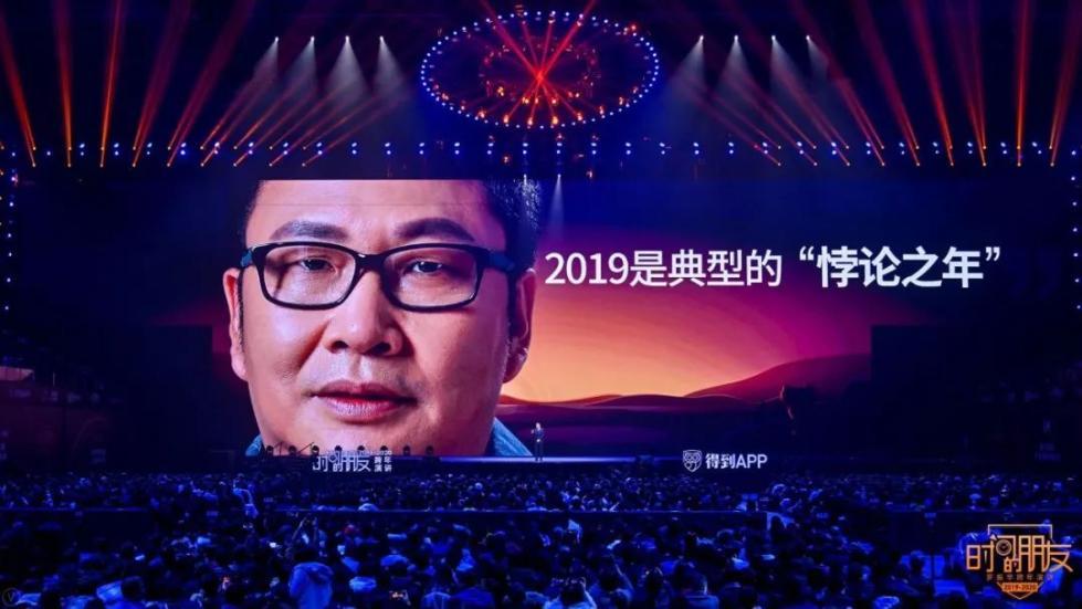 """罗振宇2019-2020""""时间的朋友""""跨年演讲全文的照片 - 23"""