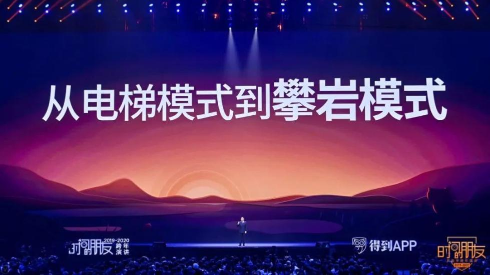 """罗振宇2019-2020""""时间的朋友""""跨年演讲全文的照片 - 27"""