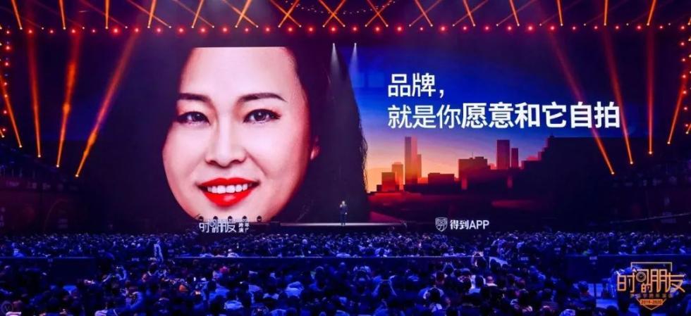 """罗振宇2019-2020""""时间的朋友""""跨年演讲全文的照片 - 73"""