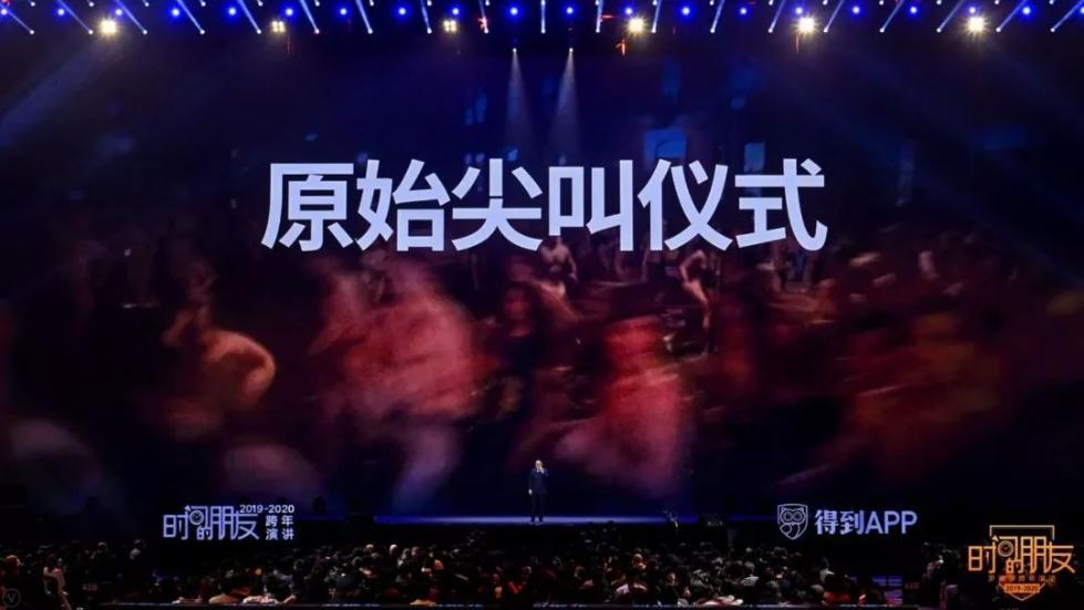 """罗振宇2019-2020""""时间的朋友""""跨年演讲全文的照片 - 206"""