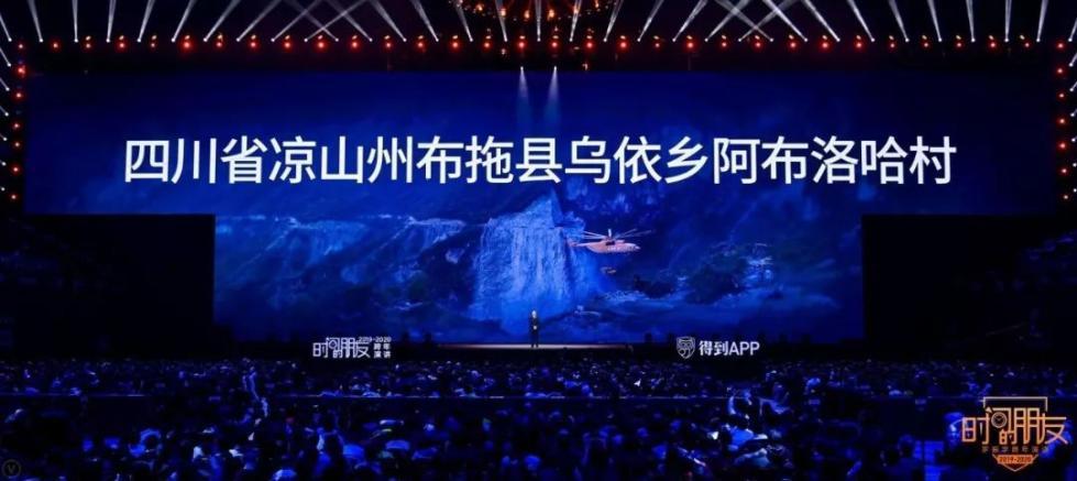 """罗振宇2019-2020""""时间的朋友""""跨年演讲全文的照片 - 196"""