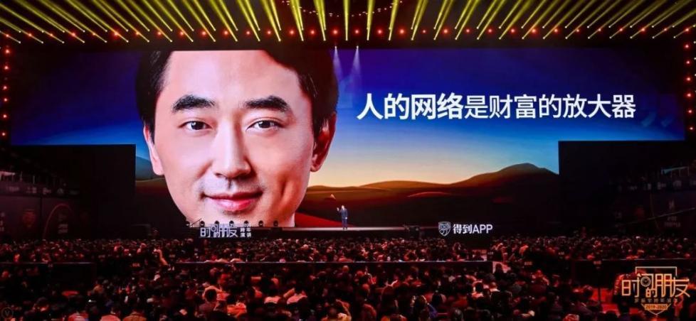 """罗振宇2019-2020""""时间的朋友""""跨年演讲全文的照片 - 91"""