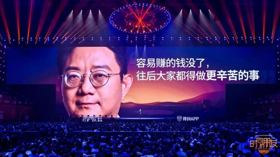"""罗振宇2019-2020""""时间的朋友""""跨年演讲全文的照片 - 20"""