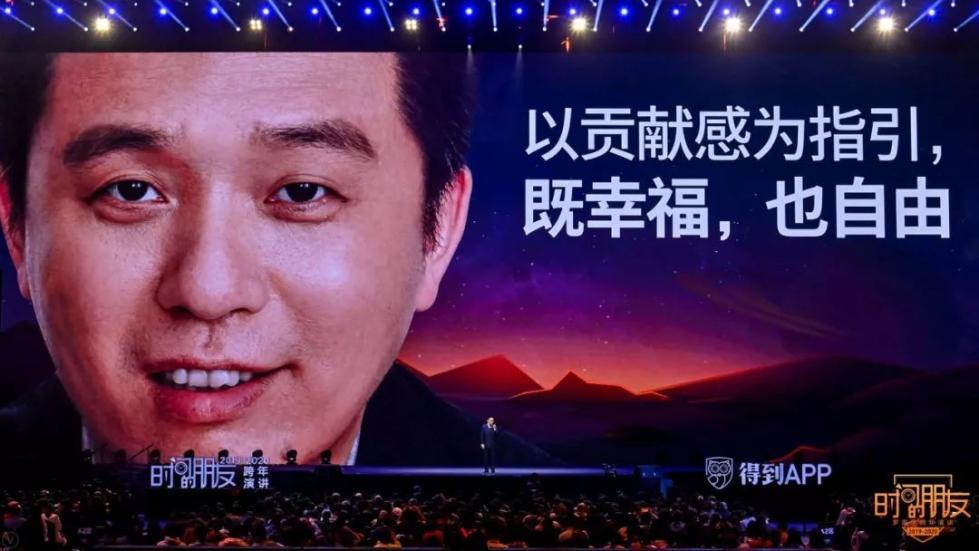 """罗振宇2019-2020""""时间的朋友""""跨年演讲全文的照片 - 211"""