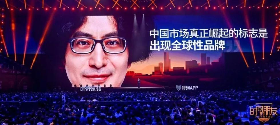 """罗振宇2019-2020""""时间的朋友""""跨年演讲全文的照片 - 72"""