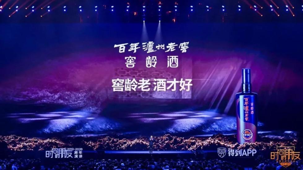 """罗振宇2019-2020""""时间的朋友""""跨年演讲全文的照片 - 44"""
