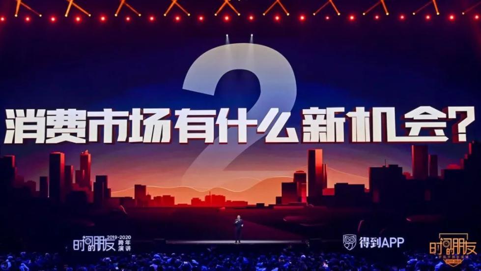 """罗振宇2019-2020""""时间的朋友""""跨年演讲全文的照片 - 51"""