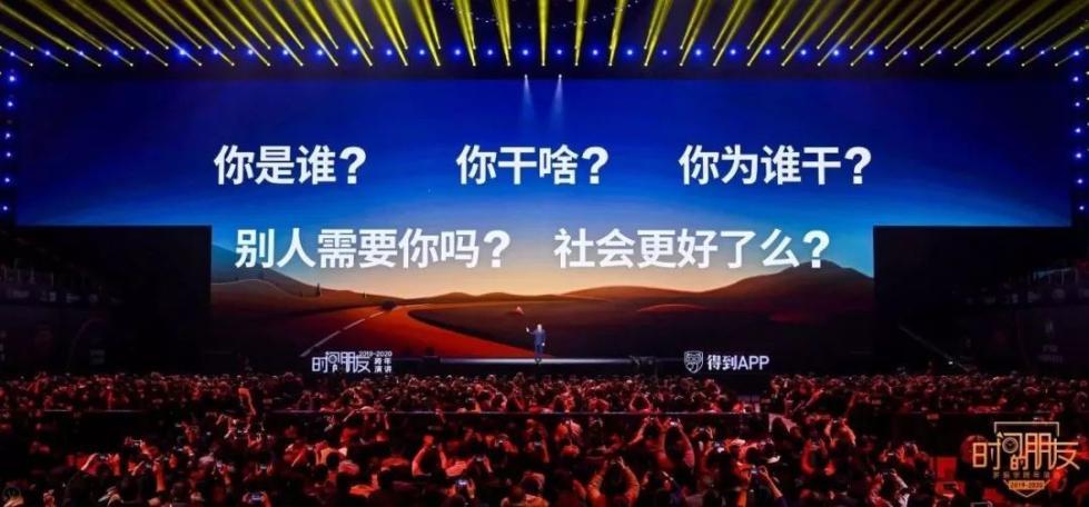 """罗振宇2019-2020""""时间的朋友""""跨年演讲全文的照片 - 103"""